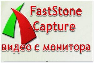 FastStone Capture видео
